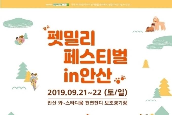 안산시,'2019 안산반려동물문화교실' 개최