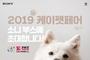 소니, 반려동물박람회 '2019 케이펫페어' 참가