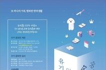 경기도, 유기동물 입양가족 수기 공모전 개최