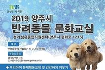 양주시, 2019 반려동물 문화교실 운영