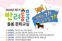 충주시 반려동물교실 '행복하개 달라질개' 재개