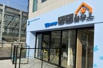 서울 노원구, 반려동물문화센터 '댕댕하우스' 개관