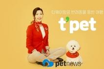 티웨이항공, 반려동물 위한 서비스 '티펫' 출시
