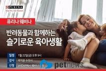 네슬레 퓨리나, '반려동물과 함께하는 육아' 웨비나 개최