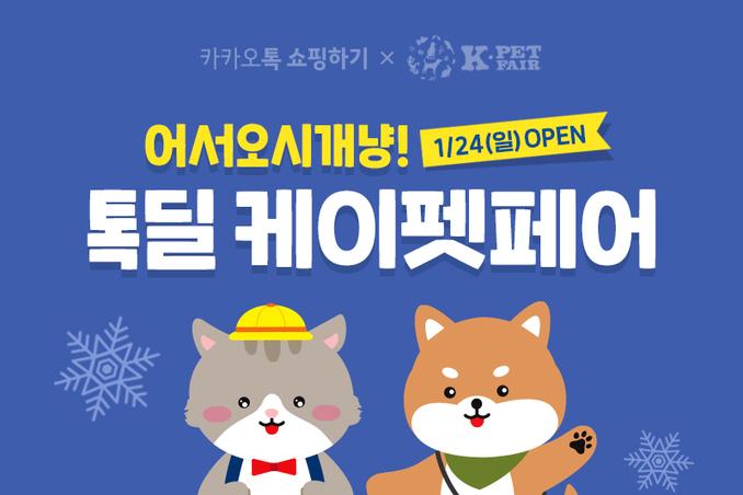 """카톡으로 반려동물 상품 쇼핑하자""""··· '톡딜 케이펫 페어' 진행"""