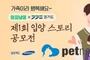 삼성카드, 반려동물 입양 스토리 공모전
