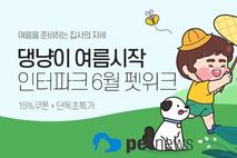 인터파크, '썸머 펫 위크' 반려동물 인기 상품 프로모션 진행